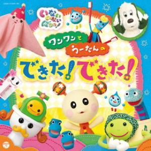 CD)「いないいないばあっ!」〜ワンワンとうーたんの できた!できた! (COCX-41549) hakucho