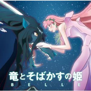 CD)「竜とそばかすの姫」オリジナル・サウンドトラック (BVCL-1173) hakucho