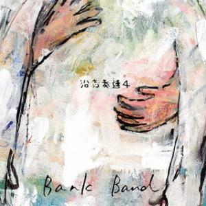 CD)Bank Band/沿志奏逢4 (TFCC-86784) hakucho