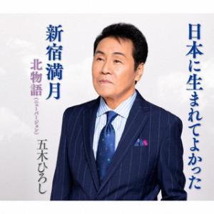 CD)五木ひろし/日本に生まれてよかった/新宿満月/北物語(ニューバージョン) (FKCM-48)|hakucho