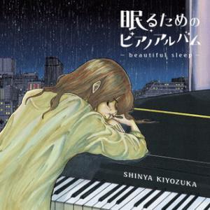 CD)眠るためのピアノアルバム〜beautiful sleep〜 清塚信也(P) (UCCY-1112)|hakucho