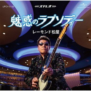 CD)レーモンド松屋/魅惑のラプソディー (UPCY-5103)|hakucho