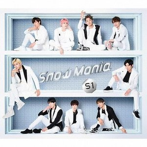 CD)Snow Man/Snow Mania S1(初回盤A)(DVD付) (AVCD-96805) hakucho