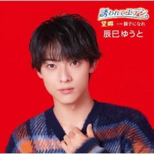 CD)辰巳ゆうと/誘われてエデン/望郷(Eタイプ) (VICL-37608)|hakucho