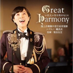 CD)Great Harmony-いま大いなる和のもとに 柴田昌宜/陸上自衛隊中部方面音楽隊 鶫真衣(S) (COCQ-85536)|hakucho