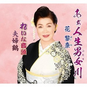CD)花黎奈/あぁ人生男女川/れいな音頭/夫婦鶴 (YZME-15251)|hakucho