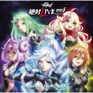 CD)「劇場版マクロスΔ 絶対LIVE!!!!!!」オリジナルサウンドトラック (VTCL-60550) hakucho