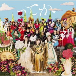 CD)日向坂46/ってか(TYPE-A)(Blu-ray付) (SRCL-11941) (初回/特典あり)|hakucho