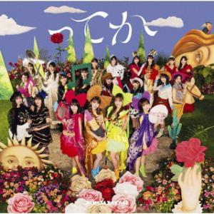 CD)日向坂46/ってか(TYPE-D)(Blu-ray付) (SRCL-11947) (初回/特典あり)|hakucho
