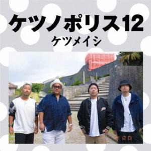CD)ケツメイシ/ケツノポリス12 (AVCD-96880) (特典あり) hakucho