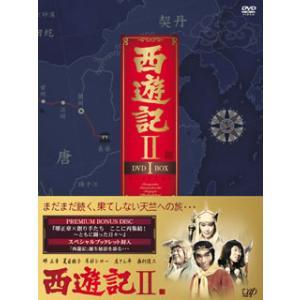 DVD)西遊記II DVD-BOX I〈4枚組〉 (VPBX-12963)|hakucho