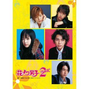 DVD)花より男子2(リターンズ) DVD-BOX〈7枚組〉 (TCED-133)|hakucho