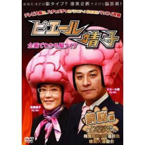 DVD)ピエール靖子 企画でわかる脳タイプ 銅脳編 (BIBE-7233)|hakucho