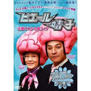 DVD)ピエール靖子 企画でわかる脳タイプ プラチナ脳編 (BIBE-7234)|hakucho