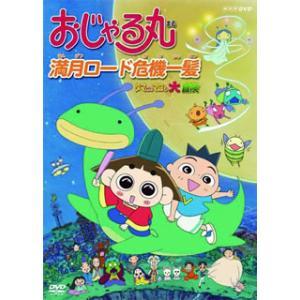 DVD)おじゃる丸 満月ロード危機一髪 タマにはマロも大冒険 (NSDS-11731) hakucho