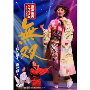 DVD)島津亜矢/島津亜矢リサイタル2008 無双〜貫き通す一筋の道〜 (TEBE-48053)|hakucho