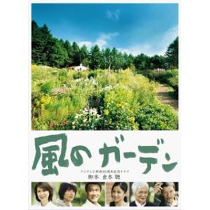 DVD)風のガーデン DVD-BOX〈7枚組〉 (PCBC-61526)|hakucho