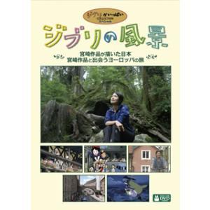 DVD)ジブリの風景 宮崎作品が描いた日本/宮崎作品と出会うヨーロッパの旅〈2枚組〉 (VWDZ-8124)|hakucho