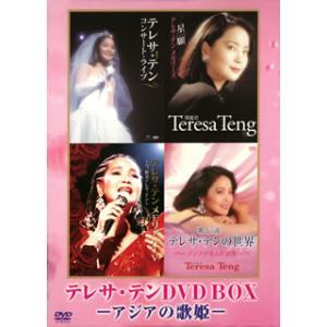 DVD)テレサ・テン/テレサ・テンDVD-BOX -アジアの歌姫-〈4枚組〉 (UPBY-5001)|hakucho