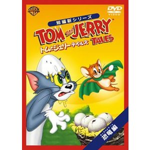 DVD)トムとジェリー テイルズ:恐竜編 (WSC-Y25550)|hakucho