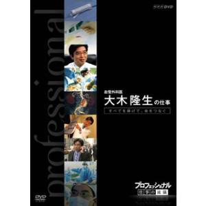 DVD)プロフェッショナル 仕事の流儀 血管外科医 大木隆生の仕事 すべてを捧げて,命をつなぐ (NSDS-14437)|hakucho
