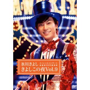 DVD)氷川きよし/スペシャルコンサート2009 きよしこの夜 Vol.9 (COBA-4901)|hakucho