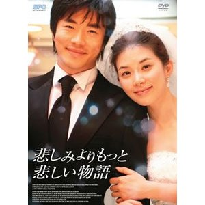 DVD)悲しみよりもっと悲しい物語('09韓国) (OPSD-S949)|hakucho