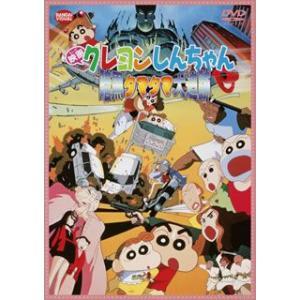 DVD)映画クレヨンしんちゃん 暗黒タマタマ大...の関連商品9