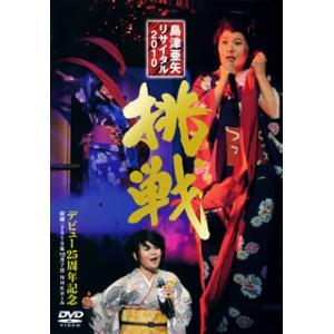 DVD)島津亜矢/島津亜矢リサイタル2010 挑戦 (TEBE-48083)|hakucho