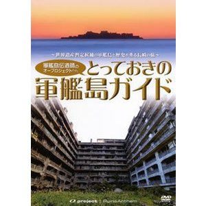 DVD)とっておきの軍艦島ガイド (BBBN-1038)|hakucho