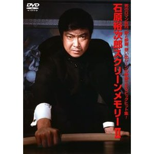 DVD)石原裕次郎/スクリーンメモリーII (TEBE-30092)|hakucho