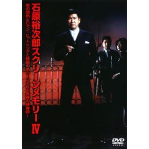 DVD)石原裕次郎/スクリーンメモリーIV (TEBE-30094)|hakucho