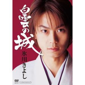 DVD)氷川きよし/白雲の城 (COBA-6076)|hakucho
