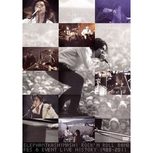 DVD)エレファントカシマシ/ROCK'N ROLL BAND FES&EVENT LIVE HISTORY 1 (UMBK-1165)|hakucho