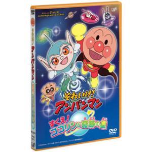 DVD)それいけ!アンパンマン すくえ!ココリンと奇跡の星('11日本テレビ/バップ/トムス・エンタテインメント (VPBE-13611) hakucho