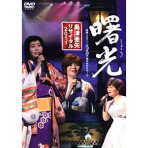 DVD)島津亜矢/島津亜矢リサイタル2011 曙光 (TEBE-48095)|hakucho