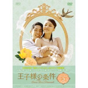 DVD)王子様の条件〜Queen Loves Diamonds〜 DVD-BOX3〈5枚組〉 (OPSD-B326)|hakucho