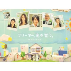 Blu-ray)フリーター,家を買う。 スペシャル (PCXC-50055) hakucho