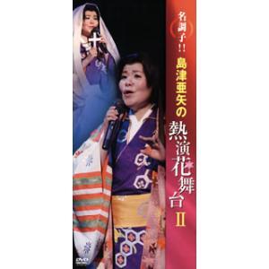 DVD)島津亜矢/名調子!!島津亜矢の熱演花舞台II〈2枚組〉 (TEBE-50105)|hakucho
