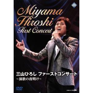 DVD)三山ひろし/三山ひろし ファーストコンサート〜演歌の夜明け〜 (CRBN-40)|hakucho