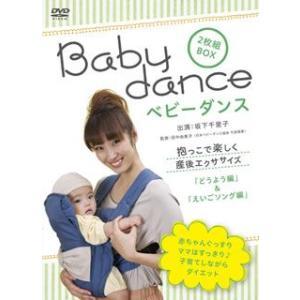 DVD)ベビーダンス 抱っこで楽しく産後エクササイズ〜どうよう編/英語ソング編〈2枚組〉 (XT-3260)|hakucho