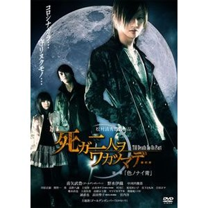 DVD)死ガ二人ヲワカツマデ…第一章「色ノナイ青」('12日活) (BBBN-1131)