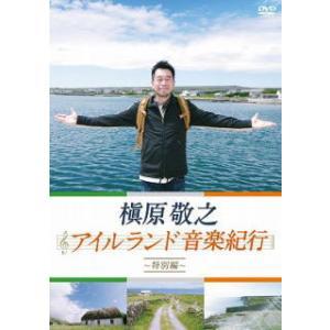 DVD)槇原敬之 アイルランド音楽紀行〜特別編〜 (PCBE-54288)|hakucho
