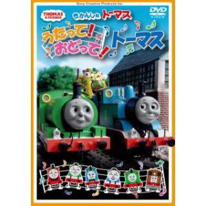 DVD)きかんしゃトーマス うたって!おどって!トーマス (FT-63092)