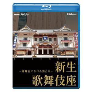 Blu-ray)NHKスペシャル 新生 歌舞伎座〜檜舞台にかける男たち〜 (NSBS-19477) hakucho