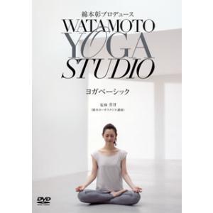 DVD)綿本彰プロデュース WATAMOTO YOGA STUDIO ヨガベーシック (COBG-6519)|hakucho