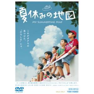 DVD)夏休みの地図('13クォーボ・ピクチャーズ) (DSZD-8081)