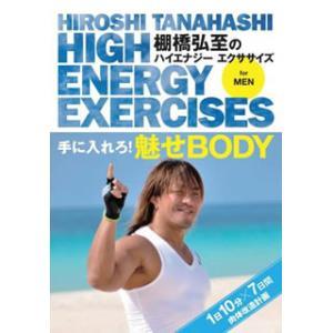 DVD)棚橋弘至のハイエナジー エクササイズ HIGH ENERGY EXERCISES For men〜手に入 (TCED-2043) hakucho