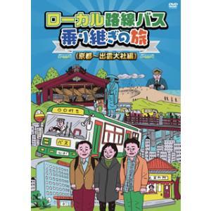 DVD)ローカル路線バス乗り継ぎの旅 京都〜出雲大社編 (BBBE-8891) hakucho