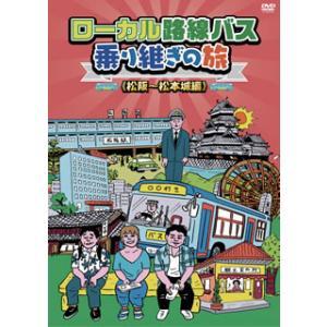 DVD)ローカル路線バス乗り継ぎの旅 松阪〜松本城編 (BBBE-8892) hakucho